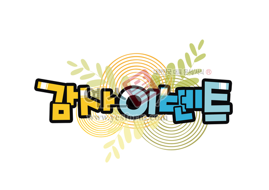 미리보기: 감사 이벤트 - 손글씨 > POP > 안내표지판
