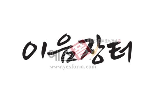미리보기: 이음장터 - 손글씨 > 캘리그라피 > 행사/축제