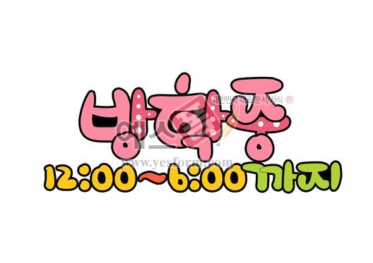 미리보기: 방학중 12:00~6:00 까지 - 손글씨 > POP > 안내표지판