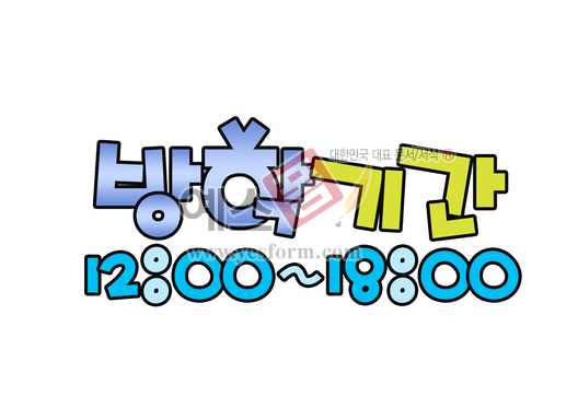 미리보기: 방학기간 12:00~18:00 - 손글씨 > POP > 안내표지판