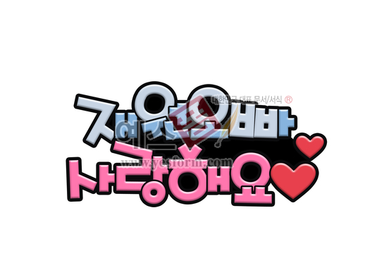 미리보기: 재원오빠 사랑해요 - 손글씨 > POP > 웨딩축하