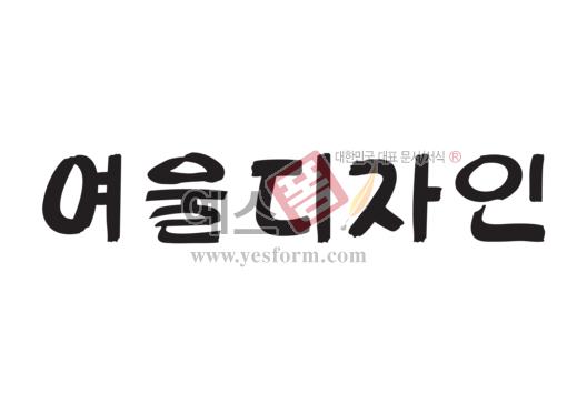 미리보기: 여울디자인 - 손글씨 > 캘리그라피 > 간판