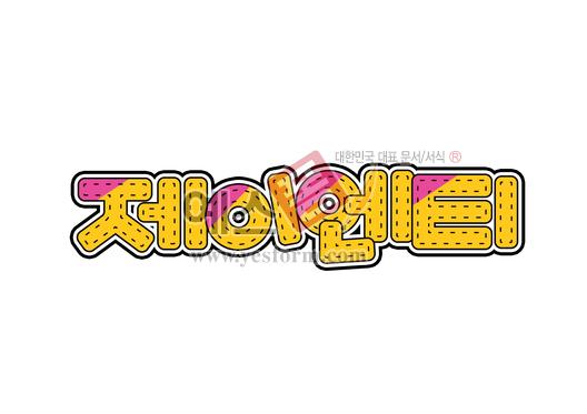 미리보기: 제이엔티 - 손글씨 > POP > 문패/도어사인