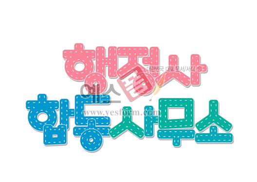 미리보기: 행정사 합동사무소 - 손글씨 > POP > 문패/도어사인