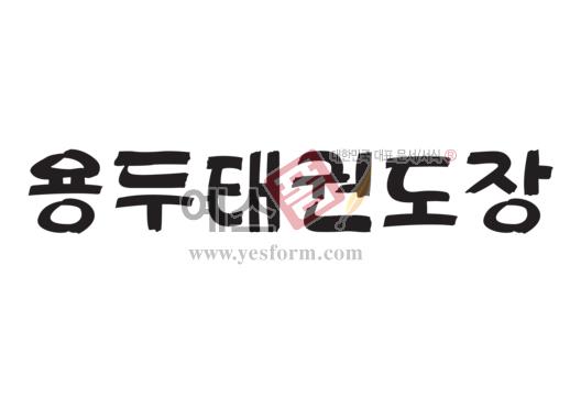 미리보기: 용두태권도장 - 손글씨 > 캘리그라피 > 간판