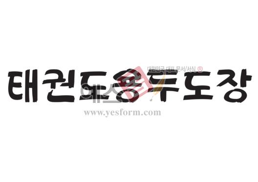 미리보기: 태권도용두도장 - 손글씨 > 캘리그라피 > 간판