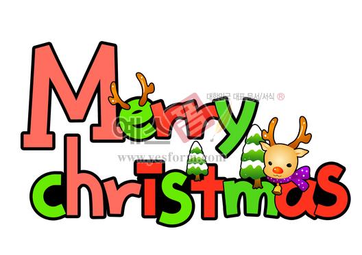 미리보기: merry christmas (크리스마스, 성탄절) - 손글씨 > POP > 축하/감사