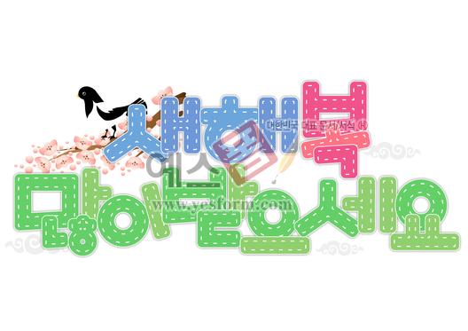 미리보기: 새해 복 많이 받으세요 (신년인사,감사인사,시즌인사) - 손글씨 > POP > 축하/감사