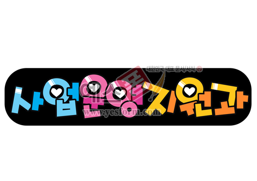 미리보기: 사업운영지원과 - 손글씨 > POP > 문패/도어사인