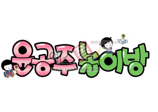 미리보기: 윤공주 놀이방 - 손글씨 > POP > 문패/도어사인