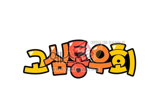 미리보기: 고심통우회 - 손글씨 > POP > 문패/도어사인