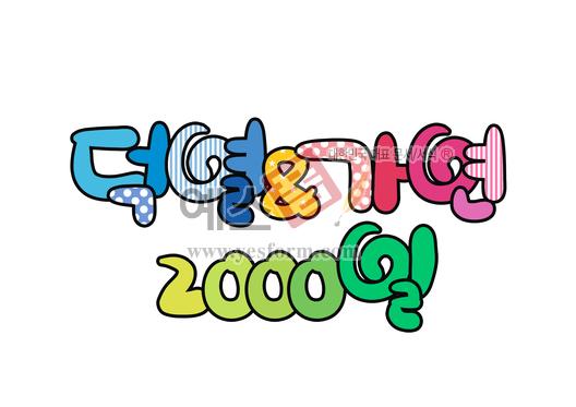 미리보기: 덕열& 가연 2000일 - 손글씨 > POP > 웨딩축하