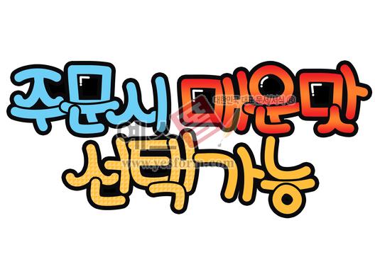 미리보기: 주문시 매운맛 선택 가능 - 손글씨 > POP > 음식점/카페