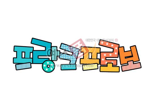 미리보기: 프랑크프로보 - 손글씨 > POP > 문패/도어사인