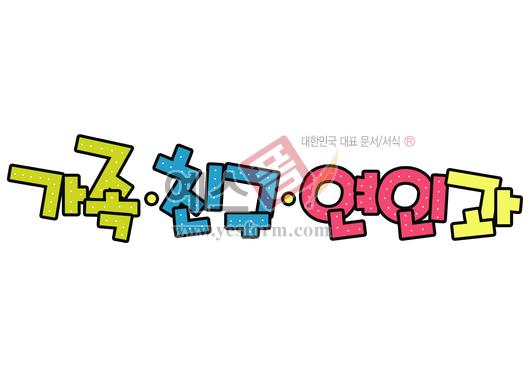 미리보기: 가족 친구 연인과 - 손글씨 > POP > 기타