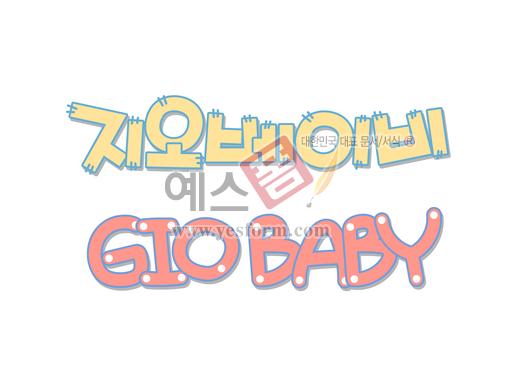 미리보기: 지오베이비 GIO BABY - 손글씨 > POP > 문패/도어사인