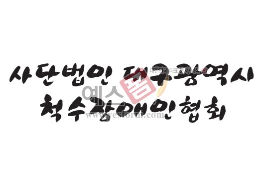 미리보기: 사단법인 대구광역시 척수장애인협회 - 손글씨 > 캘리그라피 > 행사/축제