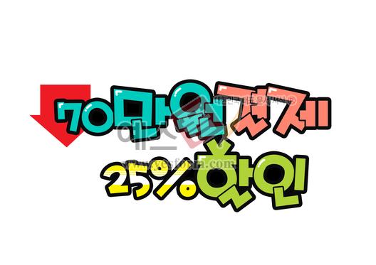 미리보기: 70만원결제 25% 할인 - 손글씨 > POP > 기타