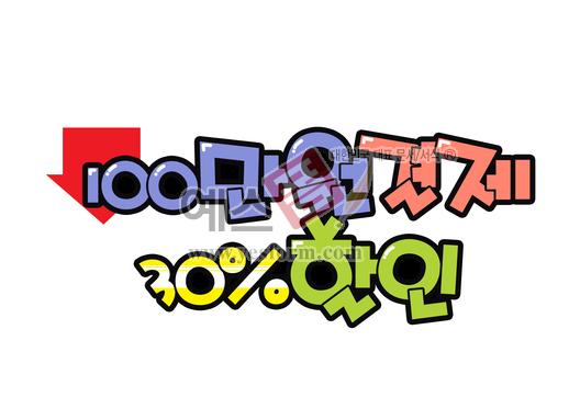 미리보기: 100만원결제 30% 할인 - 손글씨 > POP > 기타
