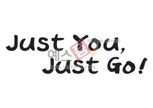 미리보기: Just You, Just Go! - 손글씨 > 캘리그라피 > 기타