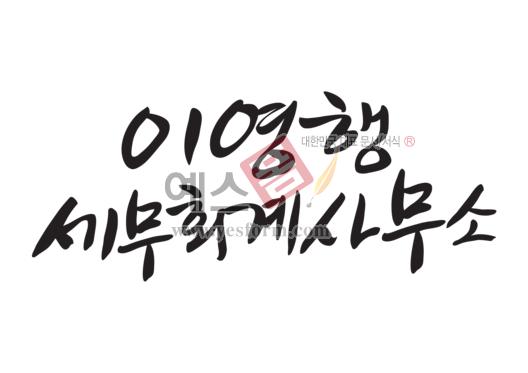미리보기: 이영행세무회계사무소 - 손글씨 > 캘리그라피 > 간판