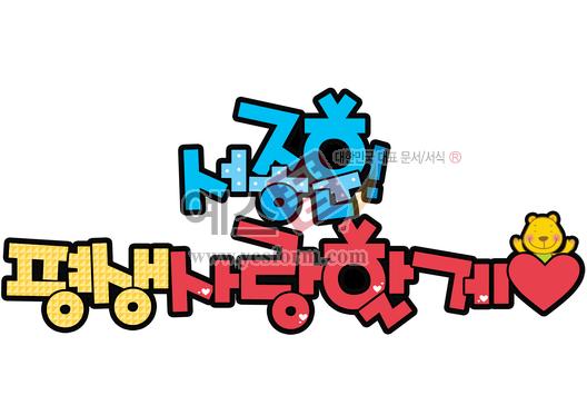 미리보기: 서종훈! 평생사랑할게♥ - 손글씨 > POP > 웨딩축하