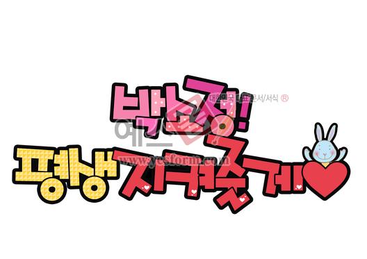 미리보기: 박소정! 평생지켜줄게♥ - 손글씨 > POP > 웨딩축하