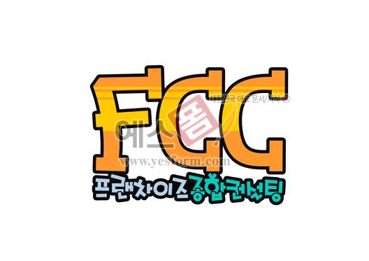 미리보기: FCC 프랜차이즈종합컨설팅 - 손글씨 > POP > 문패/도어사인