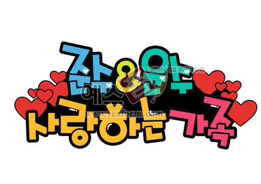 미리보기: 준수& 윤수 사랑하는 가족 - 손글씨 > POP > 기타