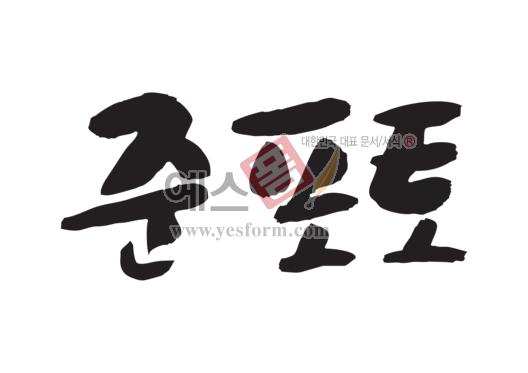 미리보기: 준포토 - 손글씨 > 캘리그라피 > 간판