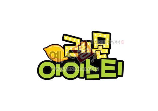 미리보기: 레몬 아이스티(카페,cafe,메뉴판) - 손글씨 > POP > 음식점/카페