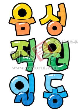 미리보기: 음성직원일동 - 손글씨 > POP > 기타