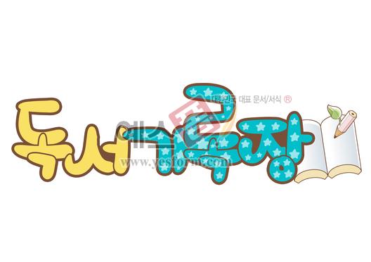미리보기: 독서기록장 - 손글씨 > POP > 유치원/학교