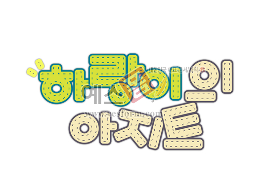 미리보기: 하랑이의아지트 - 손글씨 > POP > 문패/도어사인