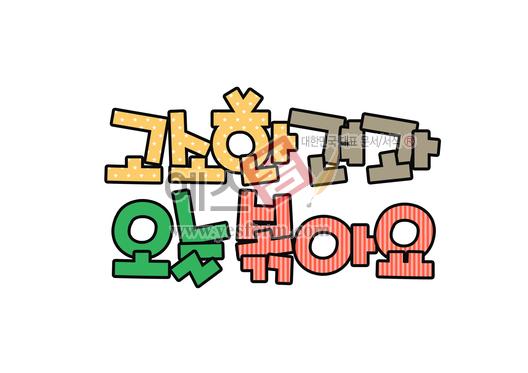 미리보기: 고소한견과 오늘볶아요 - 손글씨 > POP > 음식점/카페