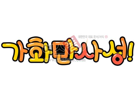 미리보기: 가화만사성(가훈) - 손글씨 > POP > 기타