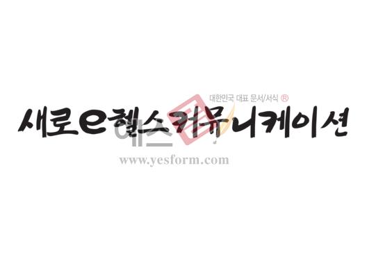 미리보기: 새로e헬스커뮤니케이션 - 손글씨 > 캘리그라피 > 간판