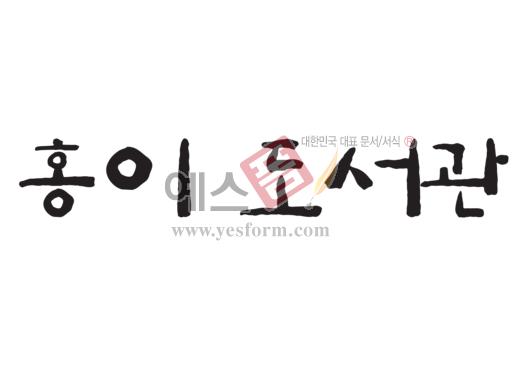 미리보기: 홍이 도서관 - 손글씨 > 캘리그라피 > 행사/축제