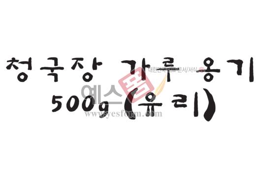 미리보기: 청국장 가루 옹기 500g (유리) - 손글씨 > 캘리그라피 > 메뉴