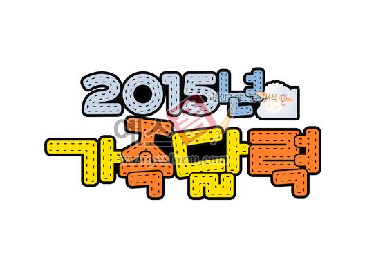 미리보기: 2015년 가족달력 - 손글씨 > POP > 유치원/학교