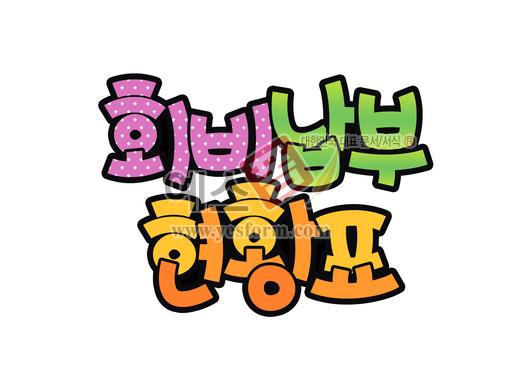 미리보기: 회비 납부 현황표 - 손글씨 > POP > 기타