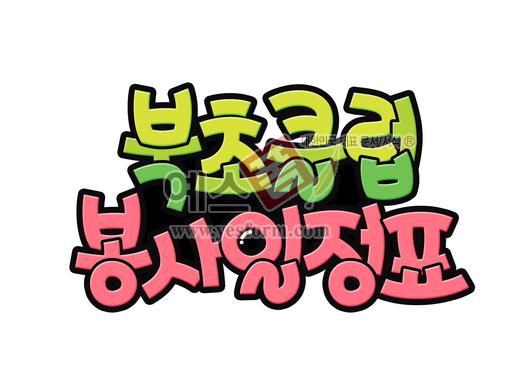 미리보기: 북초클럽 봉사일정표 - 손글씨 > POP > 기타