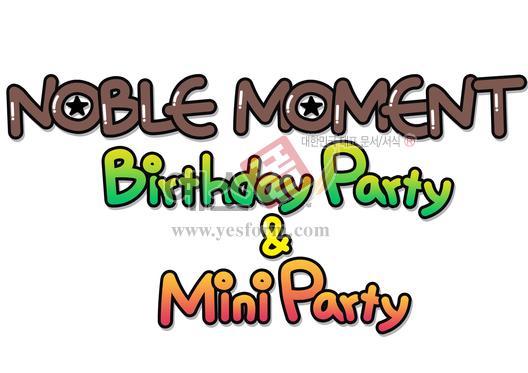 미리보기: Noble Moment, Birthday party, & Mini Party - 손글씨 > POP > 기타