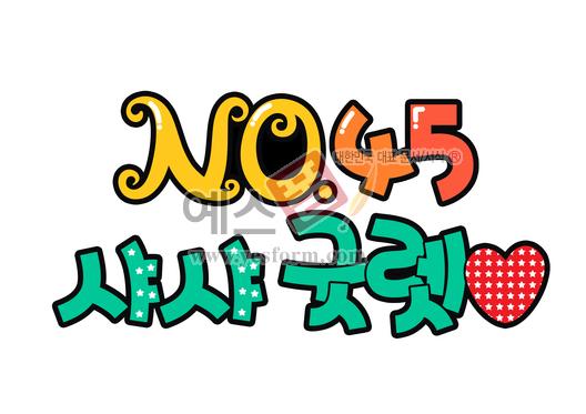 미리보기: NO.45 샤샤 굿렛 - 손글씨 > POP > 기타