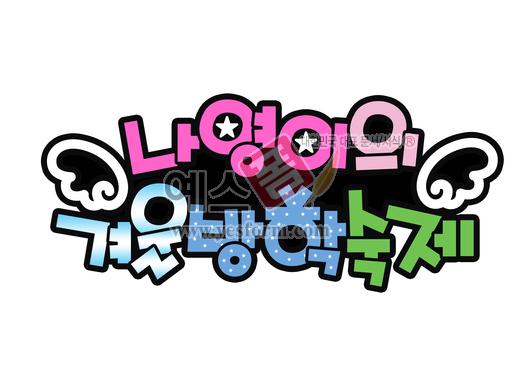 미리보기: 나영이의 겨울방학숙제 - 손글씨 > POP > 유치원/학교