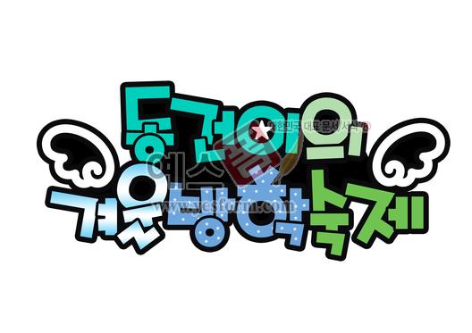 미리보기: 동건이의 겨울방학숙제 - 손글씨 > POP > 유치원/학교