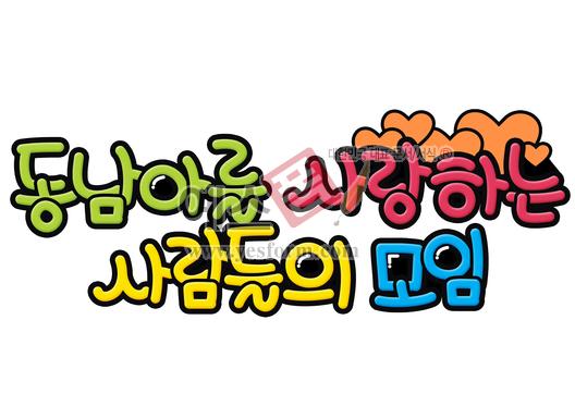 미리보기: 동남아를 사랑하는 사람들의 모임 - 손글씨 > POP > 기타