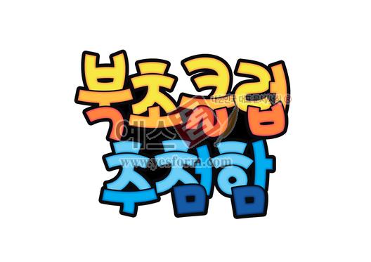 미리보기: 북초클럽 추첨함 - 손글씨 > POP > 기타