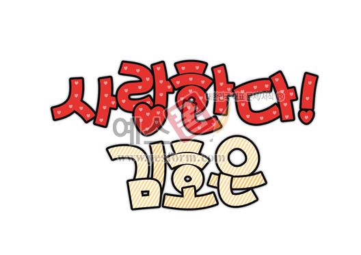 미리보기: 사랑한다! 김호은 - 손글씨 > POP > 웨딩축하