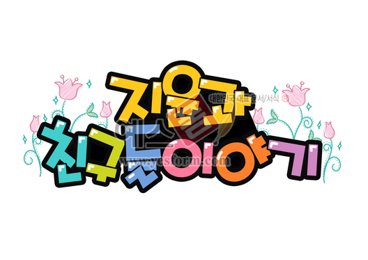 미리보기: 지윤과 친구들이야기 - 손글씨 > POP > 기타